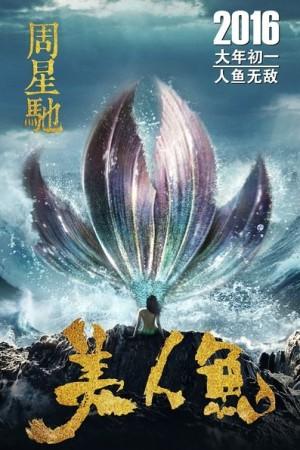 Watch Mei ren yu (The Mermaid) Online