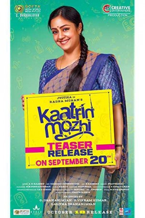 Watch Kaatrin Mozhi Online