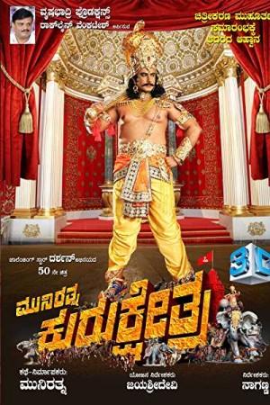Watch Kurukshetra Online
