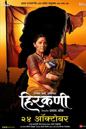 Watch Hirkani Online