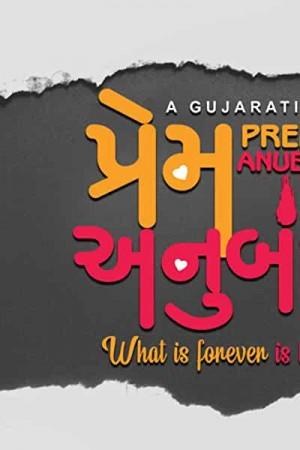 Watch Prem Anubandh Online