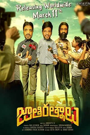 Watch Jathi Ratnalu Online