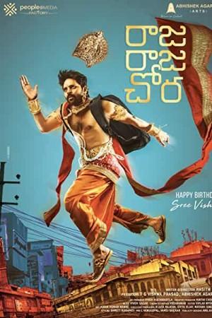 Watch Raja Raja Chora Online